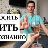 kak_brosit_pit_osoznanno-3